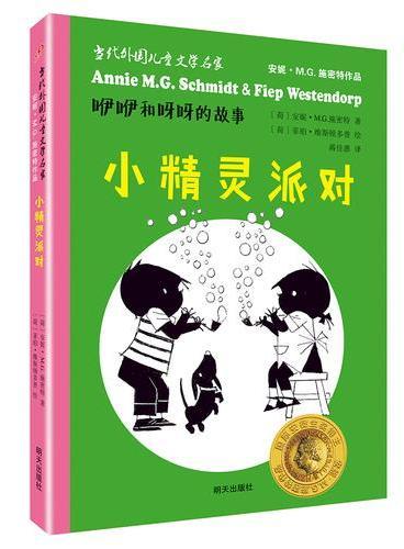 (九久)当代外国儿童文学名家安妮·M.G.施密特作品·咿咿和呀呀的故事 小精灵派对