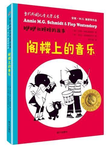 (九久)当代外国儿童文学名家安妮·M.G.施密特作品·咿咿和呀呀的故事 阁楼上的音乐