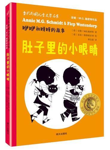 (九久)当代外国儿童文学名家安妮·M.G.施密特作品·咿咿和呀呀的故事 肚子里的小眼睛
