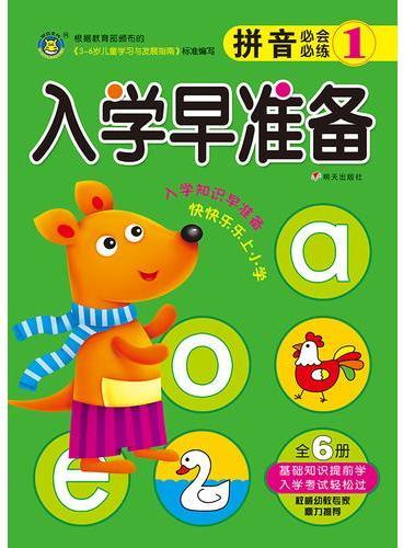 河马文化--入学早准备  拼音必会必练1
