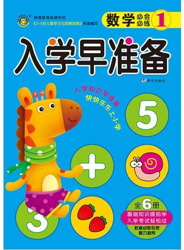 河马文化--入学早准备  数学必会必练1