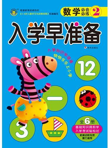 河马文化--入学早准备  数学必会必练2