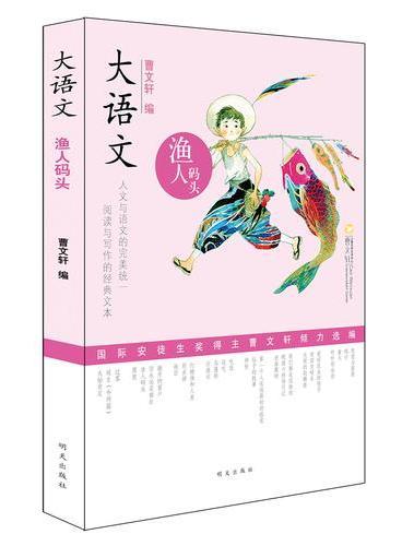 大语文——渔人码头