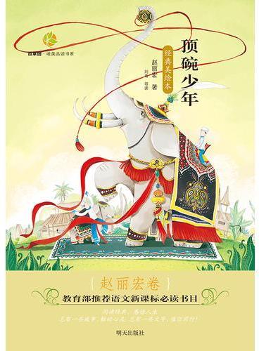 百草园·唯美品读书系 顶碗少年(赵丽宏卷)