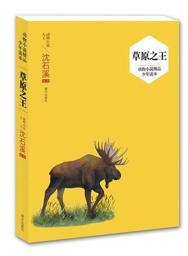 (沈石溪)动物小说精品少年读本——草原之王