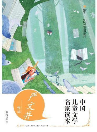 中国儿童文学名家读本·第一次看世界   严文井作品读本