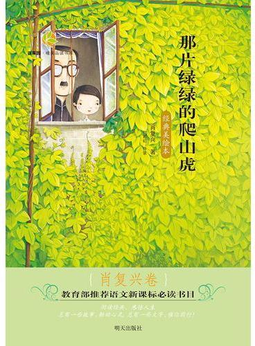 百草园·唯美品读书系 那片绿绿的爬山虎(肖复兴卷)
