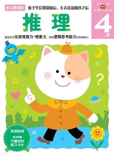 多湖辉新头脑开发丛书:推理 4岁