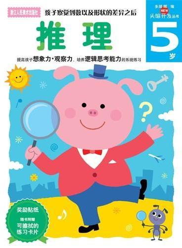 多湖辉新头脑开发丛书:推理 5岁