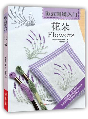 欧式刺绣入门:花朵