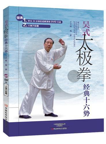 吴式太极拳经典十六式