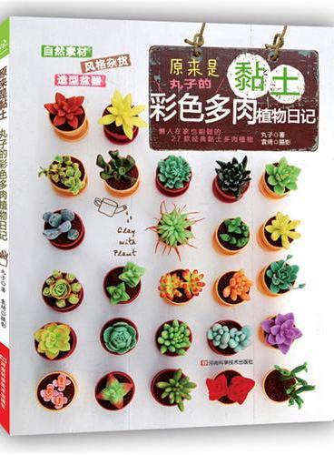 原来是黏土:丸子的彩色多肉植物日记