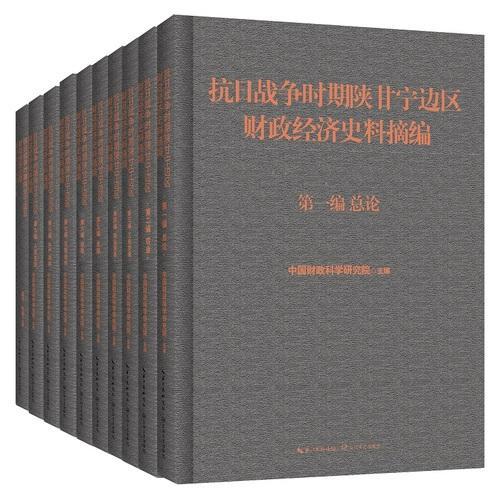抗日战争时期陕甘宁边区财政经济史料摘编(共十本)