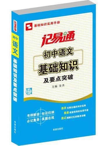 记易通/初中语文基础知识及要点突破