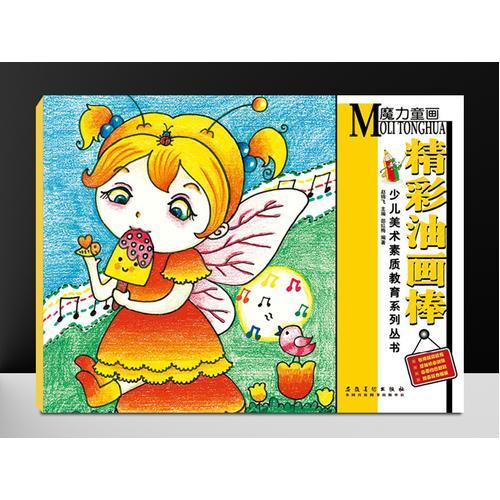 少儿美术素质教育系列丛书  魔力童画·精彩油画棒
