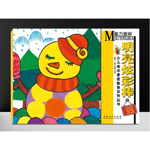 少儿美术素质教育系列丛书  魔力童画·明亮炫彩棒