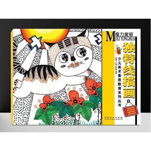 少儿美术素质教育系列丛书  魔力童画·独特线描画