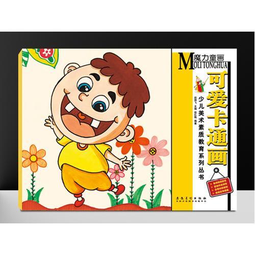少儿美术素质教育系列丛书  魔力童画·可爱卡通画