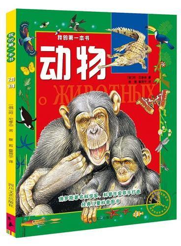 动物(我的第一本书)