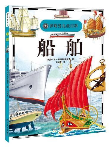 罗斯曼儿童百科:船舶
