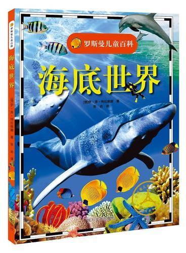 罗斯曼儿童百科:海底世界