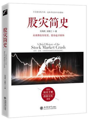 去梯言-股灾简史:逃顶、监管、交易规则和熔断机制的那些事儿