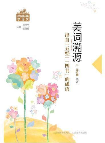 """美词溯源:出自""""五经""""""""四书""""的成语"""