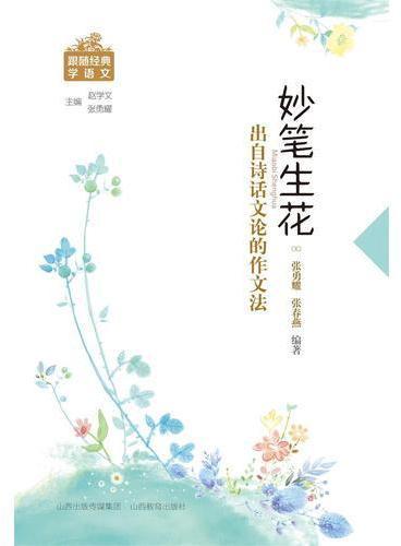 妙笔生花:出自诗话文论的作文法