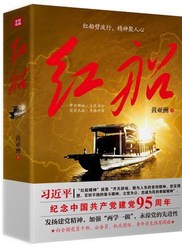 """红船(习近平总书记所倡""""红船精神""""的文艺解读!一部再现建党历程的文学史诗!)"""