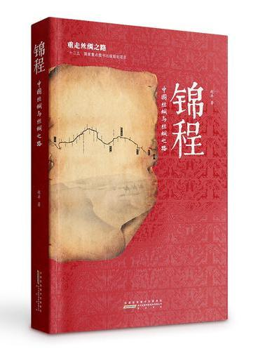 锦程——中古丝绸与丝绸之路