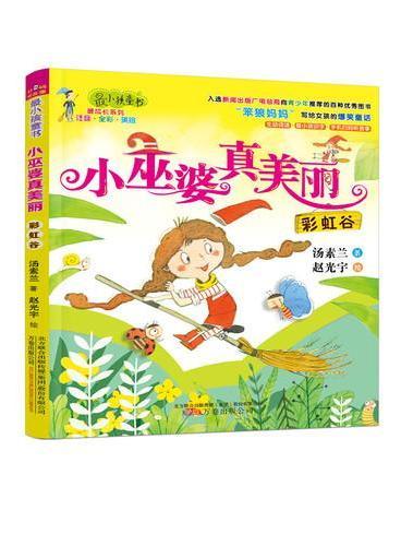 最小孩童书 最成长系列 小巫婆真美丽 彩虹谷