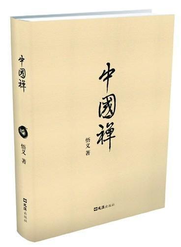 """中国禅(悟义老师给大家带来一个对于""""中国禅""""的崭新认识,各代禅祖师们用生命点亮的无尽心灯,在人类文明高速发展的今天必将重新焕发出别样的光彩)"""