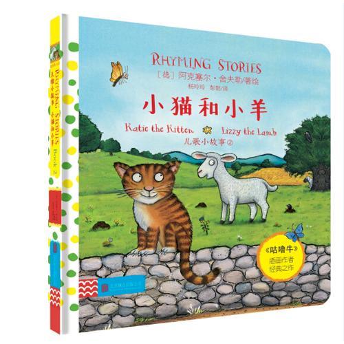 儿歌小故事 小猫和小羊