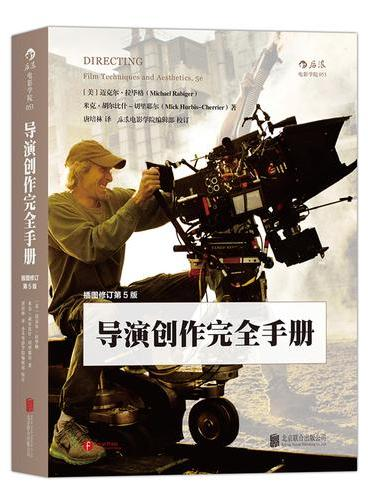 导演创作完全手册:(插图修订第5版)