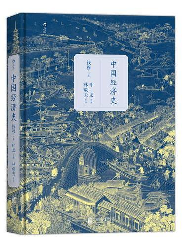 中国经济史(精装)