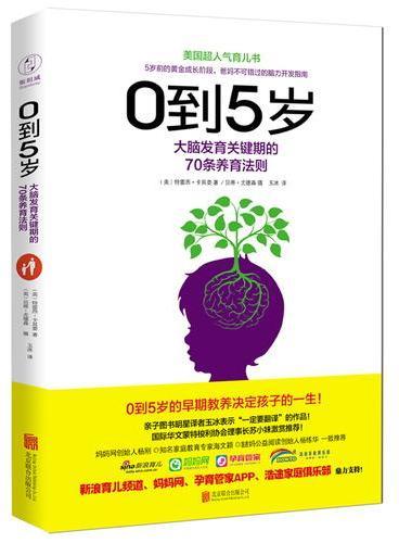 0到5岁:大脑发育关键期的70条养育法则