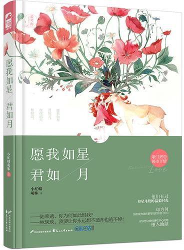 愿我如星君如月(豪门虐爱,网络畅销榜排名NO?1)