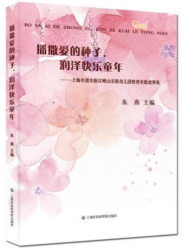 播撒爱的种子,润泽快乐童年——上海市浦东新区崂山东路幼儿园教育实践成果集