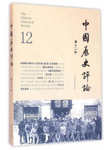 中国历史评论第十二辑
