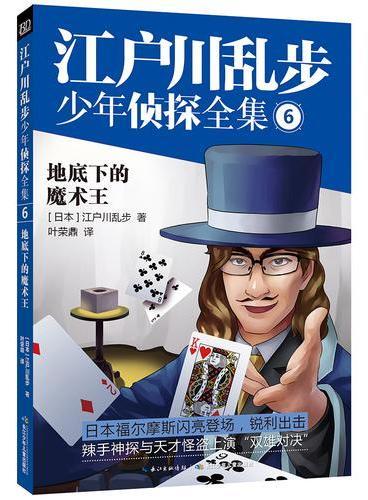 江户川乱步少年侦探全集6地底下的魔术王