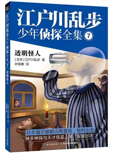 江户川乱步少年侦探全集7透明怪人