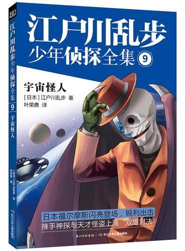 江户川乱步少年侦探全集9宇宙怪人
