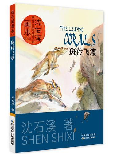 沈石溪画本(第二辑)斑羚飞渡