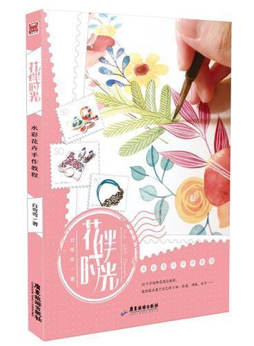 花伴时光:水彩花卉手作教程