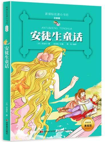安徒生童话 新课标名著小书坊 彩绘注音版新版