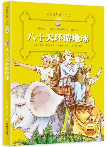 八十天环游地球 新课标名著小书坊 彩绘注音版新版