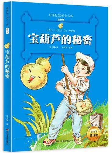 宝葫芦的秘密 新课标名著小书坊 彩绘注音版新版