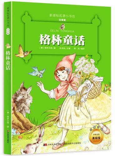 格林童话 新课标名著小书坊 彩绘注音版新版