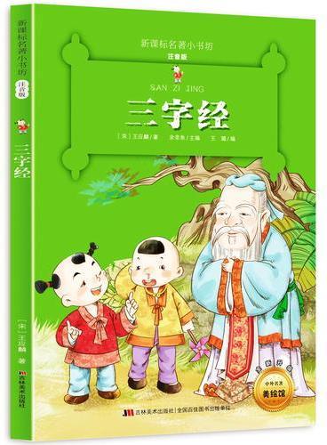 三字经 新课标名著小书坊 彩绘注音版新版