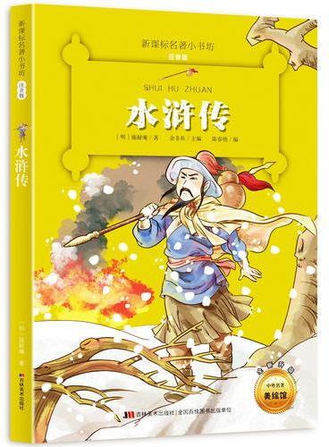 水浒传 新课标名著小书坊 彩绘注音版新版